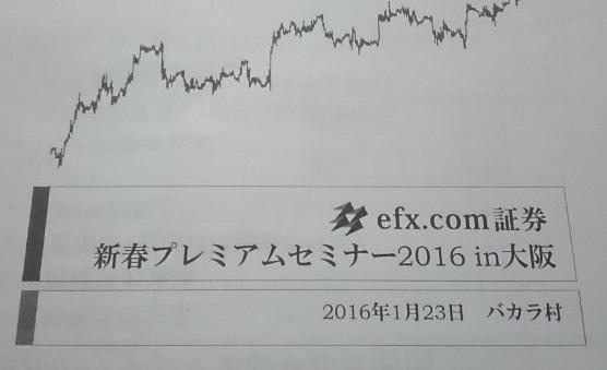 efx com証券のセミナー02