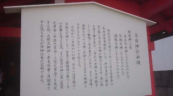 月日神社01