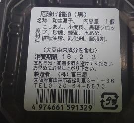厄除饅頭02