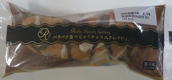 パクパク食べちゃうチョコエクレア01