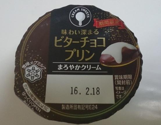 ビターチョコプリン