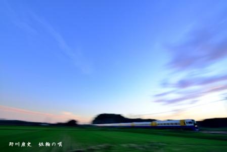 総武本線 物井-佐倉 255系しおさい イメージ S(03)