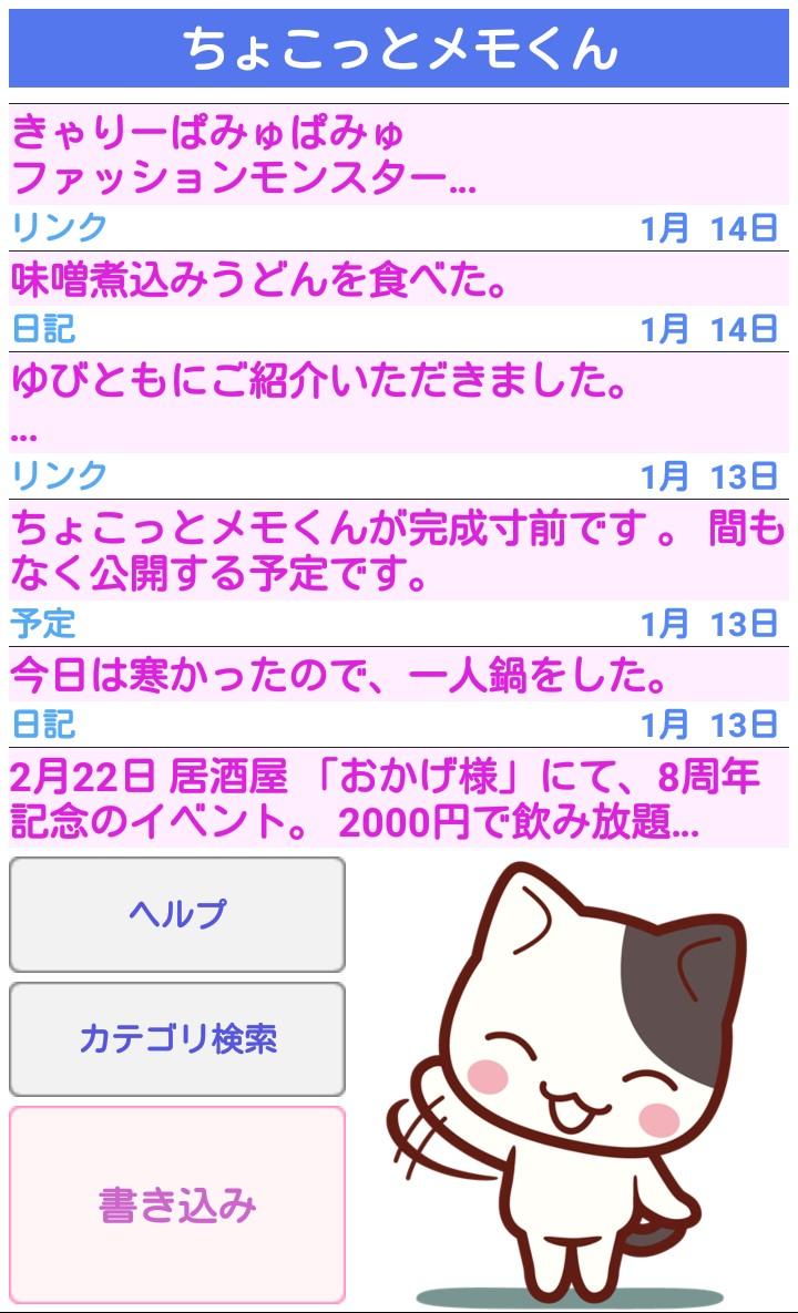 memo01.jpg