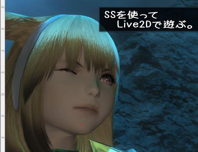 Live2dSS遊ぶ。