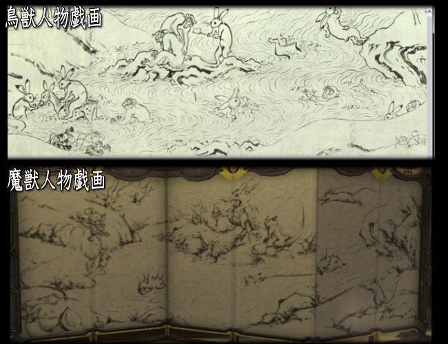 魔獣人物戯画6