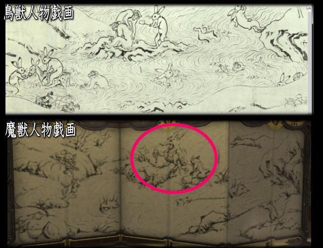 魔獣人物戯画7