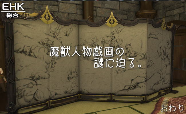 魔獣人物戯画14