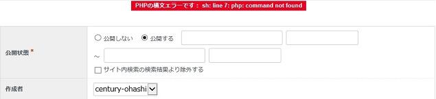 PHPの構文エラーです6990