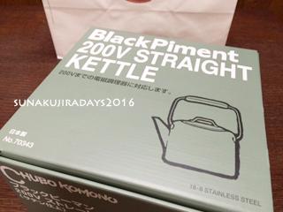 20160112_kettle1.jpg