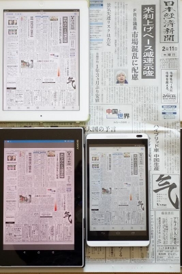 日経電子版Edition