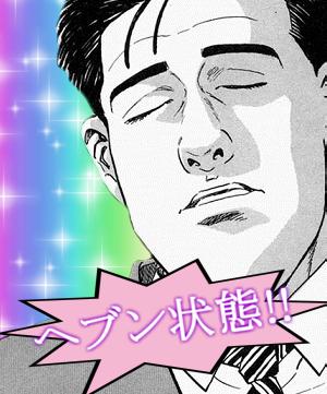 goro-heaven2_20151228220433ac0.png