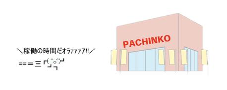 pachi1_20151127035149d1c.png