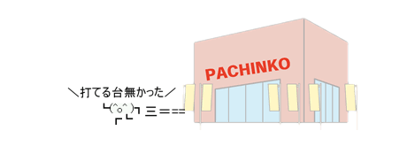 pachi2_20151127040326337.png