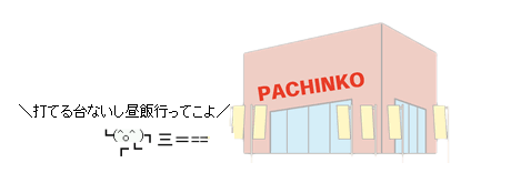 pachi3.png