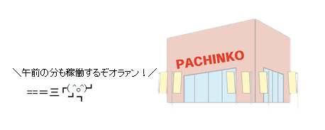 pachi4.png