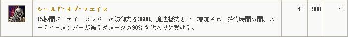 151212DA1強化スキル