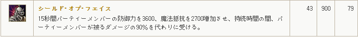 151212SK1強化スキル