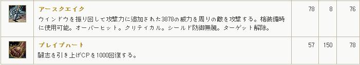 151216ドワ共通1物理スキル