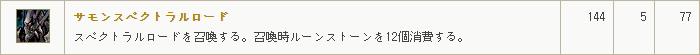 151225影1魔法スキル