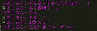151226のりさん