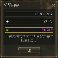160103オルコア4コア分配