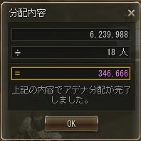 160105レイド4分配