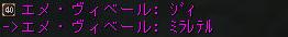 160105オルコア1エメちゃん1