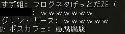 160105オルコア6裸族3