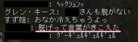 160105オルコア6裸族7-1