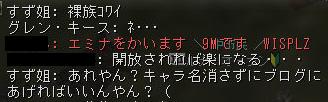 160105オルコア6裸族8