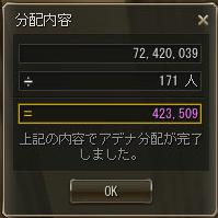 160105オルコア9コア分配