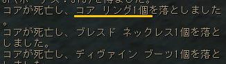 160105オルコア8コアドロップ
