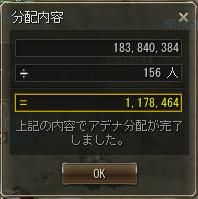 160108QA3分配