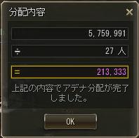 160109レイド6分配