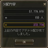160109オルコア5コア分配