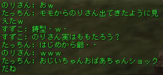 160111-1ポモナ割第一部2桃太郎?