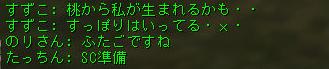 160111-1ポモナ割第一部2桃太郎?3
