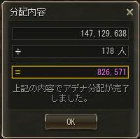 160111オルコア2オル分配