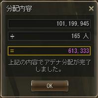 160111オルコア5コア分配