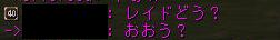 160111レイド1-1