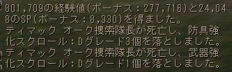 160111レイド1-3捜索隊長