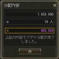 160111レイド1-9分配