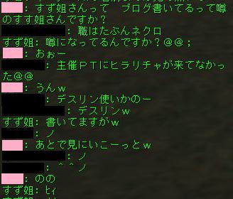 160111レイド2-1噂