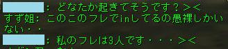 160111レイド2-2フレンド1