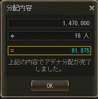 160111レイド2-7分配