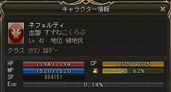 160112シリ42LvUP