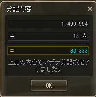 160112レイド6分配