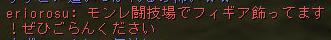 160113フィギア?1