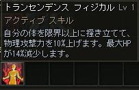 160113トランセンデンス