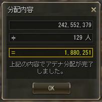 160114オルコア1-4オル分配